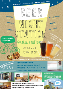 beer nigth station